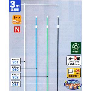 まとめ買い20本入特価:のぼり用ポール 3m 強風タイプ 商品No.951【白】:1.6〜3m かんざし幅:850mm 直径:25mm hikari-chyubo