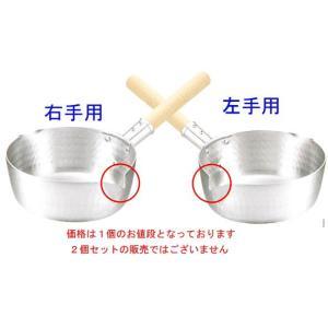 仔犬印 本間製作所 KO アルミ製 雪平鍋 カラス口(左手用)サイズ:18cm|hikari-chyubo