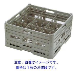 弁慶 9仕切りグラスラック 品番:G-9-95 仕切り内寸法:152×152mm 有効深さ:95mm外形寸法(mm)500X500X130H  |hikari-chyubo