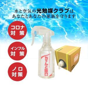在庫有り 除菌スプレー ちゃんと除菌大容量ロンテナー(5L)日本製 消毒液 除菌 消毒 ウィルス除去 ウィルス除菌剤|hikari-club