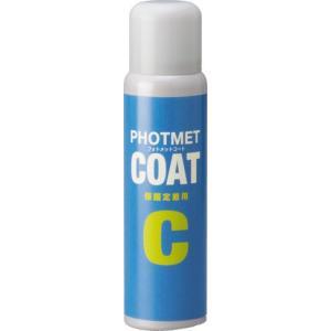 光で除菌と消臭 フォトメットコート エアゾルスプレーC(単品:80g) 防菌 防汚 hikari-club