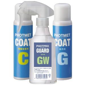 フォトメットコートセット(GW,C,G 各1本)光で除菌と消臭 hikari-club