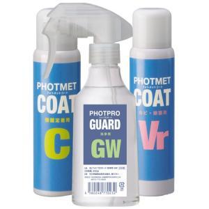 フォトメットコートセット(GW,C,Vr 各1本)光で除菌と消臭 hikari-club