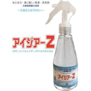 送料無料 次亜塩素酸水 除菌スプレー 日本製 除菌 抗菌 アルコール ウィルス200ml|hikari-club