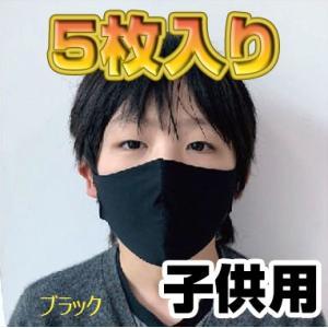 コロナ、インフルエンザ予防、水着素材のウィルス対策マスク(子供用ブラック5枚入) hikari-club