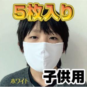 コロナ、インフルエンザ予防、水着素材のウィルス対策マスク(子供用ホワイト5枚入) hikari-club