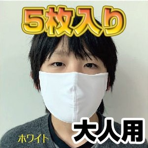 コロナ、インフルエンザ予防、水着素材のウィルス対策マスク(大人用ホワイト5枚入) hikari-club