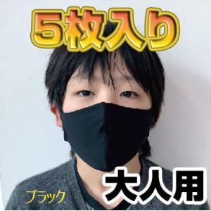 コロナ、インフルエンザ予防、水着素材のウィルス対策マスク(大人用ブラック5枚入) hikari-club