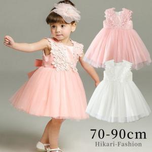ドレス ベビー 女の子 ピンク ホワイト レース リボン セレモニー 結婚式 6ヶ月 12か月 18...