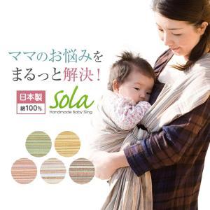 sola リング付き しじら織りスリング 新生児...の商品画像