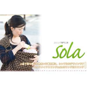 sola ベビースリング 新生児 抱っこひも ...の詳細画像1
