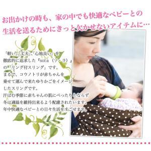 sola ベビースリング 新生児 抱っこひも ...の詳細画像2