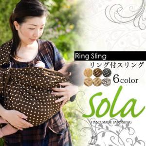 スリング 新生児 抱っこひも 人気 授乳ケープ付きの商品画像