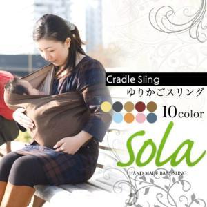 ゆりかごスリング 全10色 スリング 新生児 抱っこひも 人気