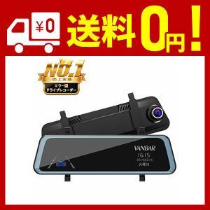 VANBAR [2019最新版日本語音声対応] ドライブレコーダー ミラー型 前後カメラ 前後108...
