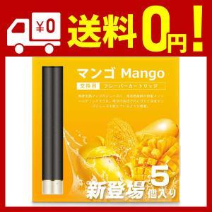 ARASHI 510Lite 電子タバコ フレーバーカートリッジ マンゴ(パールブラック)