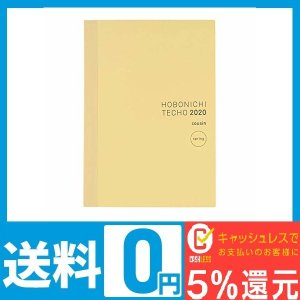 ほぼ日手帳 2020 手帳本体 カズン(A5サイズ) 2020年4月はじまり 月曜はじまり 1日1ペ...