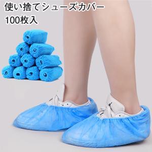 靴カバー 使い捨て 100枚入り 不織布 シューズカバー 汚れ防止 フリーサイズ 耐摩耗性 左右兼用...