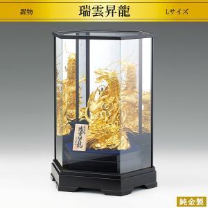 置物 瑞雲昇龍(ずいうんしょうりゅう)の純金製です。  古代中国で最も崇拝された神秘的な神獣であり、...