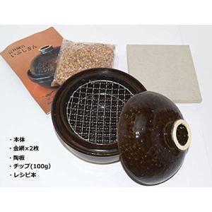伊賀焼 長谷園 いぶしぎん ミニ (陶板、金網2枚(2段)、 チップ、レシピ付き) P25Apr15