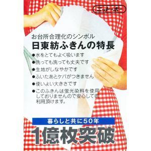 まとめ買いセット 日東紡ふきん 2枚組