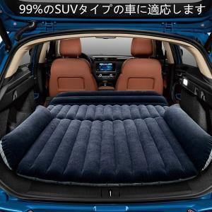 エアーベッド SUV車用ベッド アウトドア エアーマット ベッドキット キャンプ用 車中泊ベッド 後...