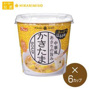 カップ スープ春雨 中華風かきたま×6カップ はるさめスープ ヌードル おうちごはん ひかり味噌