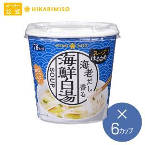 カップ スープ春雨 海鮮白湯×6カップ はるさめスープ ヌードル おうちごはん ひかり味噌