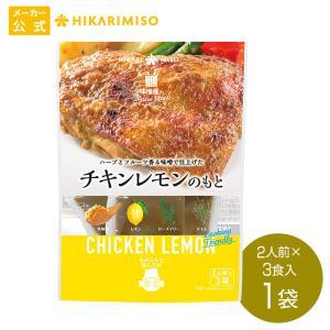 お試し 味噌屋のマスターブレンド チキンレモンのもと 1袋 調味料 便利 化学調味料不使用 簡単