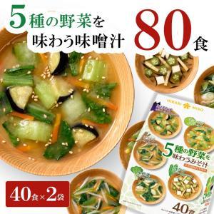 今だけ送料無料 大容量味噌汁80食分「5種の野菜を味わうおみそ汁40食」2袋セット  即席みそ汁 イ...