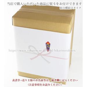 【光の楽園 紅白蝶結びタイプ のし】ギフト用 熨斗紙(単品販売はしてません・結婚祝には使用できません)|hikarinorakuen