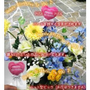 【光の楽園 フラワー&グリーンギフト】ハート型  メロディーピック(バースデー)花はついてきません。単品不可|hikarinorakuen