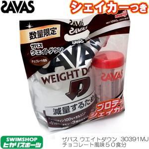 SAVAS ザバス ウエイトダウン チョコレート風味 50食分 プロテインシェイカー付き 30391...