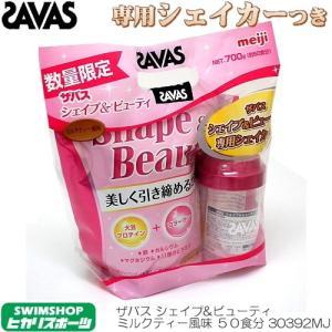 SAVAS ザバス シェイプ&ビューティ ミルクティー風味 50食分 プロテインシェイカー付...