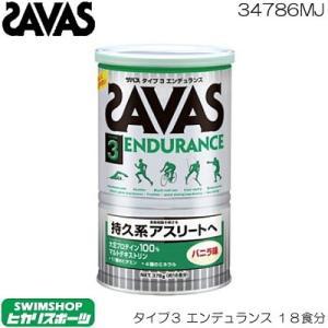 SAVAS ザバス タイプ3 エンデュランス 18食分 34786MJ