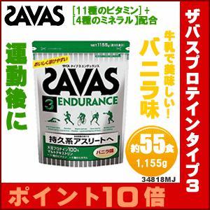 ポイント10倍 34818MJ SAVAS(ザバス)プロテイン タイプ3 エンデュランス・バニラ味(...