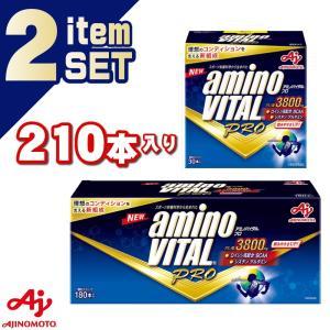 味の素 アミノバイタルプロお値打ちセット(4.4g×210本) スポーツサプリメント アミノ酸 36...