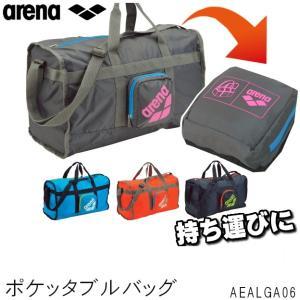 ARENA アリーナ 水泳 ポケッタブルデリバリーバッグ AEALGA06-HK