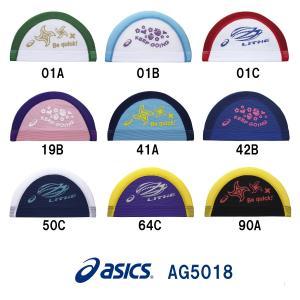 AG5018 asics(アシックス) プリントメッシュキャップ 水泳帽/スイムキャップ