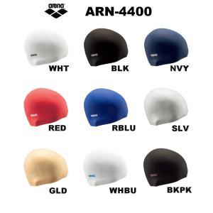 アリーナ ARENA 水泳 スイムキャップ イージーシリコンキャップ ドーム型 水泳帽 スイミング ARN-4400