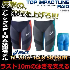送料無料/ポイント10倍 ASM502 asics(アシックス) メンズ競泳水着 TOP iMPACT LINE<RAiOstream>スパッツ 専用フィッテンググローブ・スイムジャック付き