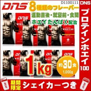 DNS ディーエヌエス プロテインホエイ100 (1,000g・約30食分) D1100111