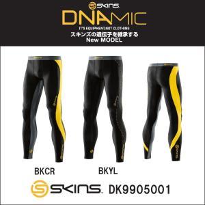 送料無料 DK9905001 SKINS(スキンズ) DNAMIC メンズ ロングタイツDYNAMIC COMPRESSION  機能性インナー/ボディケア/コンプレッション