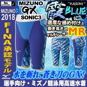 MIZUNO ミズノ 競泳水着 メンズ GX・SONIC3 ...