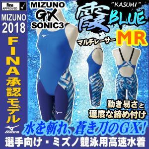 MIZUNOミズノ競泳水着レディースGX・SONIC3MRマルチレーサーハーフスーツ霞×BLUEfina承認ポイント12倍N2MG6202