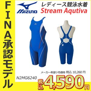 ●●N2MG6240MIZUNO(ミズノ)レディース競泳用水着StreamAqutivaストリームフィットハーフスーツ