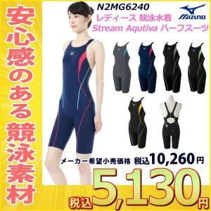 N2MG6240 MIZUNO(ミズノ) レディース競泳用水着 Stream Aqutiva ストリームフィット ハーフスーツ-HK