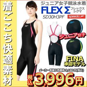 ●●SD30H3PF ケースなし SPEEDO  ジュニア女子競泳水着 FLEX Σ ニースキン