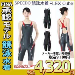 SD47H041 SPEEDO(スピード) レディース競泳水着 FLEX Cube ウイメンズセミオープンバックニースキン 女性用/競泳/FINA承認/スパッツ 紙箱なし-HK
