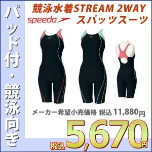 ●●SD56N16SPEEDO(スピード)レディース競泳水着STREAM2WAYウイメンズスパッツスーツ縫込みパッド付競泳/女性用/スパッツ